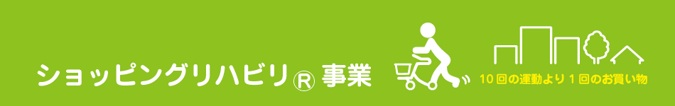 ショッピングリハビリ®(買い物リハビリ)事業