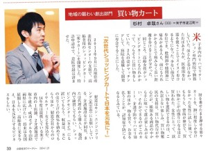 け山陰経済ウィークリー(ごうぎん起業家大賞)2ページ